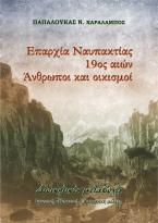 Επαρχία Ναυπακτίας, 19ος αιών-Άνθρωποι και οικισμοί