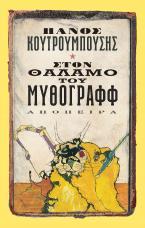 Στον θάλαμο του Μυθογράφφ