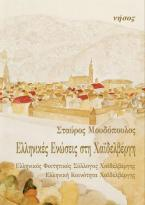 Ελληνικές ενώσεις στη Χαϊδελβέργη