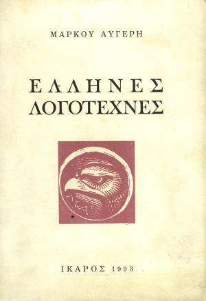Έλληνες λογοτέχνες