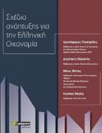 Σχέδιο ανάπτυξης της ελληνικής οικονομίας