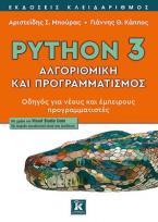 Python 3 - Αλγοριθμική και προγραμματισμός