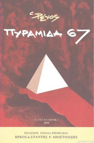 Πυραμίδα 67