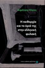 Η πειθαρχία και τα όριά της στην ελληνική φυλακή