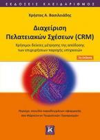 Διαχείριση πελατειακών σχέσεων (CRM) 2η Έκδοση