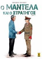 Ο Μαντέλα Και Ο Στρατηγός (Β' Μέρος)