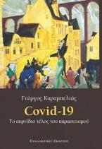 Covid-19, το αιφνίδιο τέλος του παρασιτισμού