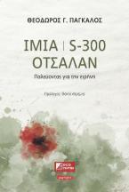 IMIA | S-300 | OΤΣΑΛΑΝ