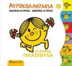 Μικροί κύριοι - Μικρές κυρίες: Η κυρία Γελαστούλα