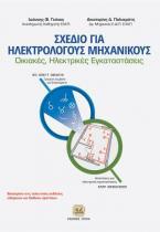 Σχέδιο για Ηλεκτρολόγους Μηχανικούς, Οικιακές Ηλεκτρικές Εγκαταστάσεις
