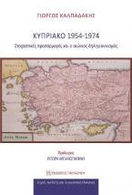 Κυπριακό 1954-1974