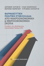 Φαρμακευτική πολιτική στην Ελλάδα από μακροοικονομική και μικροοικονομική σκοπιά