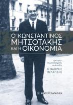 Ο Κωνσταντίνος Μητσοτάκης και η οικονομία