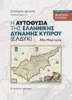 Η αυτοθυσία της ελληνικής δύναμης Κύπρου (ΕΛΔΥΚ)