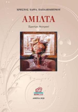 Αμίλτα