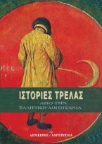 Ιστορίες τρέλας από την Ελληνική Λογοτεχνία