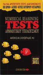 Numerical Reasoning Tests Αριθμητικού Υπολογισμού