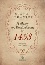 Η άλωση της Βασιλεύουσας το 1453