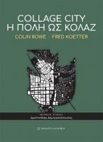 Collage City – Η πόλη ως κολάζ