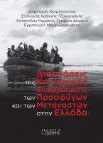 Διαστάσεις της κοινωνικής ενσωμάτωσης των προσφύγων  και των μεταναστών στην Ελλάδα