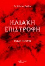 Ηλιακή Επιστροφή (Solar Return)