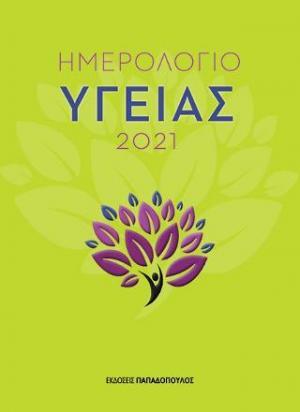 Ημερολόγιο υγείας 2021