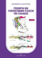 Γεωλογία και γεωτεκτονική εξέλιξη της Ελλάδας (Β' έκδοση)