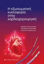 Η εξωσωματική κυκλοφορία στην καρδιοχειρουργική