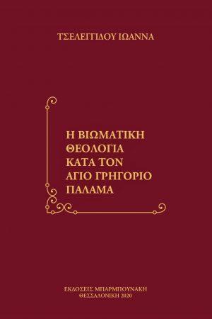 Η Βιωματική Θεολογία κατά τον άγιο Γρηγόριο Παλαμά