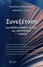 Συνεξέταση στη νεοελληνική γλώσσα και λογοτεχνία Γ΄λυκείου