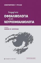 Εισαγωγή στην οφθαλμολογία και στη νευροοφθαλμολογία (Γ' έκδοση)