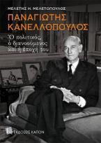 Παναγιώτης Κανελλόπουλος: Ο πολιτικός, ο διανοούμενος και η εποχή του