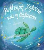 Η μικρή χελώνα και η θάλασσα