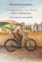 Ο ποδηλάτης του Θεού