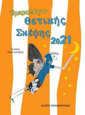 Ημερολόγιο θετικής σκέψης 2021