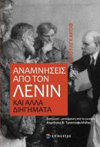 Αναμνήσεις από τον Λένιν και άλλα διηγήματα