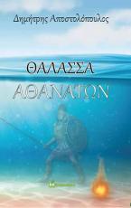 Θάλασσα Αθανάτων