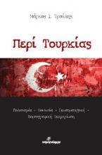 Περί Τουρκίας
