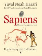 Sapiens, μια εικονογραφημένη ιστορία