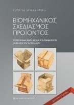 Βιομηχανικός σχεδιασμός προϊόντος (Β' έκδοση)