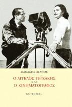Ο Άγγελος Τερζάκης και ο κινηματογράφος