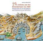 24 εικόνες για την Επανάσταση του 1821