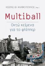 Multiball: Οκτώ κείμενα για το φλίππερ