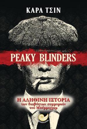 Peaky Blinders: Η αληθινή ιστορία των διαβόητων συμμοριών του Μπέρμιγχαμ