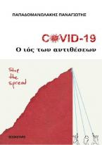 Covid 19: Ο ιός των αντιθέσεων