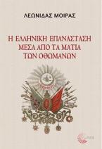 Η ελληνική Επανάσταση μέσα από τα μάτια των Οθωμανών