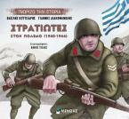 Στρατιώτες στον πόλεμο (1940-1944)