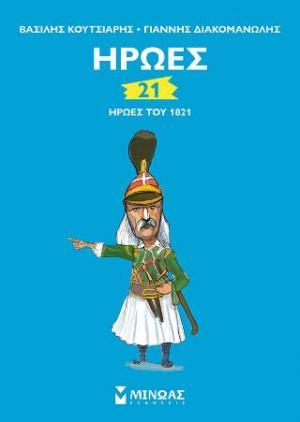 Ήρωες - 21 ήρωες του 1821