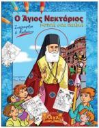 Ο Άγιος Νεκτάριος κοντά στα παιδιά