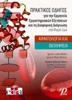 ΠΡΑΚΤΙΚΟΣ ΟΔΗΓΟΣ για την Ερμηνεία Εργαστηριακών Εξετάσεων και τη Διαφορική Διάγνωση στα Μικρά Ζώα: Αιματολογία και Βιοχημεία
